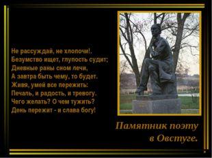 Памятник поэту в Овстуге. Не рассуждай, не хлопочи!. Безумство ищет, глупость