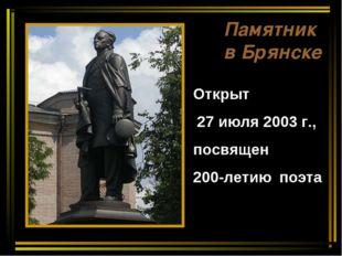 Памятник в Брянске Открыт 27 июля 2003 г., посвящен 200-летию поэта