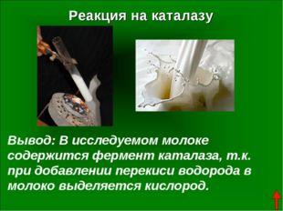 Реакция на каталазу Вывод: В исследуемом молоке содержится фермент каталаза,