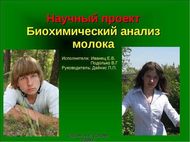 Научный проект Биохимический анализ молока СШ им. А.И. Досова 2009 г. Исполни...