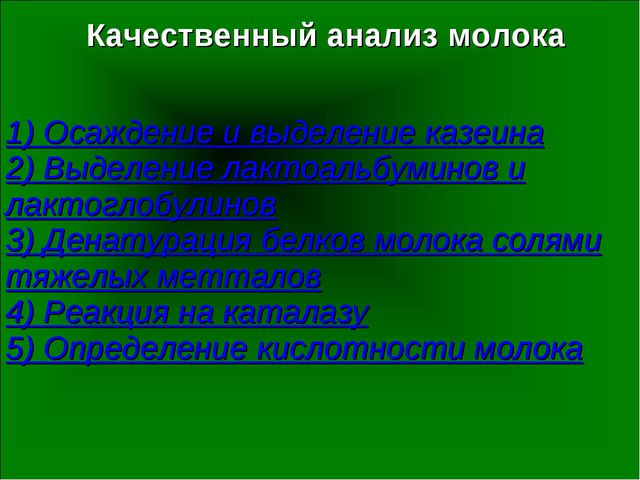 Качественный анализ молока 1) Осаждение и выделение казеина 2) Выделение лакт...