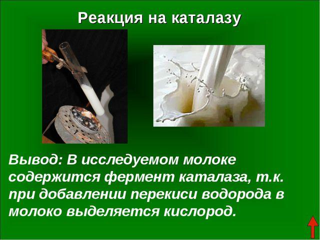 Реакция на каталазу Вывод: В исследуемом молоке содержится фермент каталаза,...