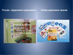 Уголок «Дорожного движения» Набор дорожных знаков