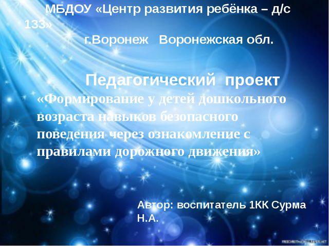 МБДОУ «Центр развития ребёнка – д/с 133» г.Воронеж Воронежская обл. Педагоги...