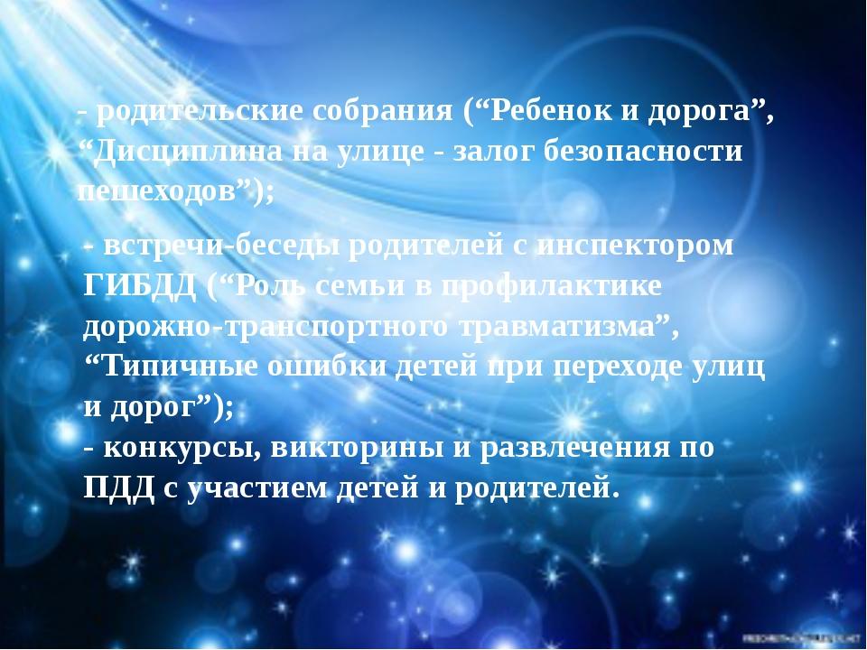 """- родительские собрания (""""Ребенок и дорога"""", """"Дисциплина на улице - залог без..."""