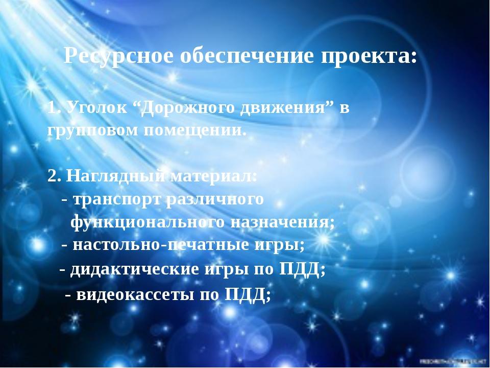 """Ресурсное обеспечение проекта: 1. Уголок """"Дорожного движения"""" в групповом по..."""