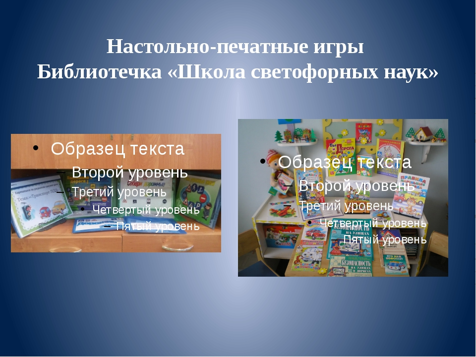 Настольно-печатные игры Библиотечка «Школа светофорных наук»