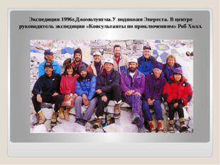 Экспедиция 1996г.Джомолунгма.У подножия Эвереста. В центре руководитель экспе