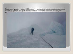 На третьем уровне — выше 5500 метров — человек постоянно жить уже не может, п