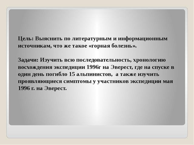 Цель: Выяснить по литературным и информационным источникам, что же такое «гор...
