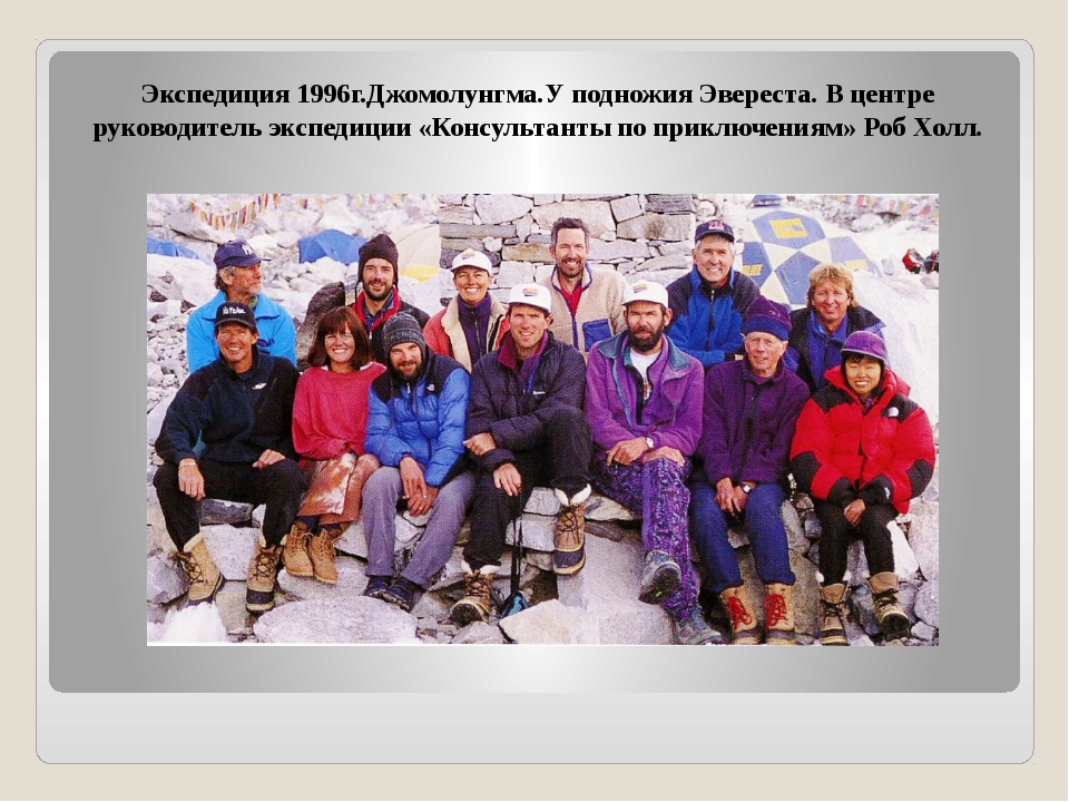 Экспедиция 1996г.Джомолунгма.У подножия Эвереста. В центре руководитель экспе...