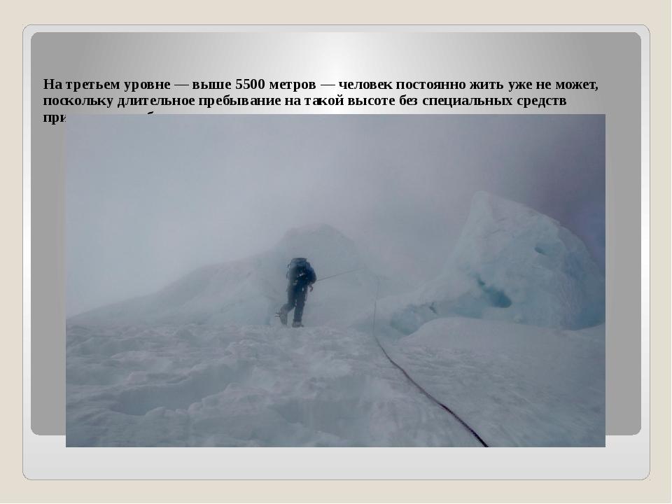 На третьем уровне — выше 5500 метров — человек постоянно жить уже не может, п...