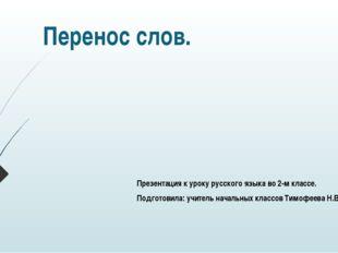 Перенос слов. Презентация к уроку русского языка во 2-м классе. Подготовила: