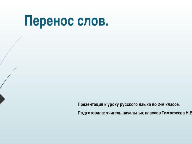 Перенос слов. Презентация к уроку русского языка во 2-м классе. Подготовила:...