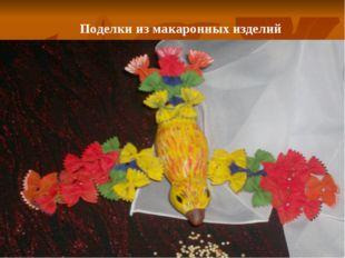Поделки из макаронных изделий