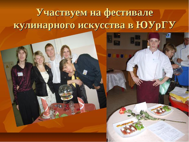 Участвуем на фестивале кулинарного искусства в ЮУрГУ