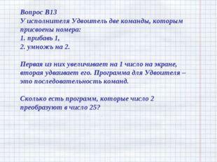 Вопрос B13 У исполнителя Удвоитель две команды, которым присвоены номера: 1.