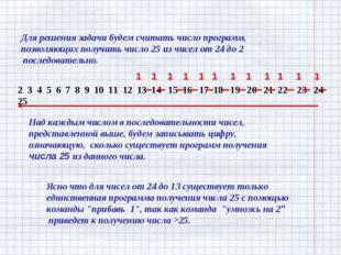 Для решения задачи будем считать число программ, позволяющих получить число