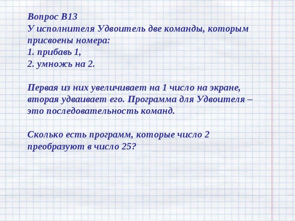 Вопрос B13 У исполнителя Удвоитель две команды, которым присвоены номера: 1....