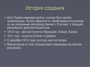 История создания Шла Первая мировая война, налицо был кризис цивилизации. Бун