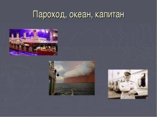 Пароход, океан, капитан