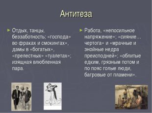 Антитеза Отдых, танцы, беззаботность; «господа» во фраках и смокингах», дамы