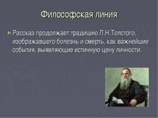 Философская линия Рассказ продолжает традицию Л.Н.Толстого, изображавшего бол