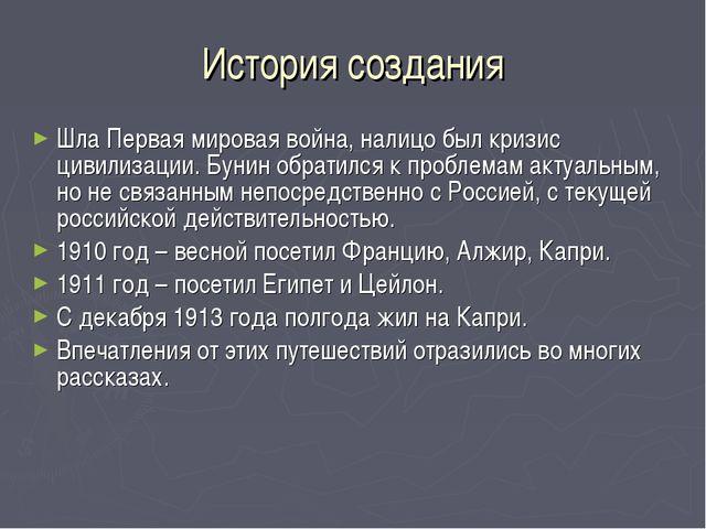 История создания Шла Первая мировая война, налицо был кризис цивилизации. Бун...