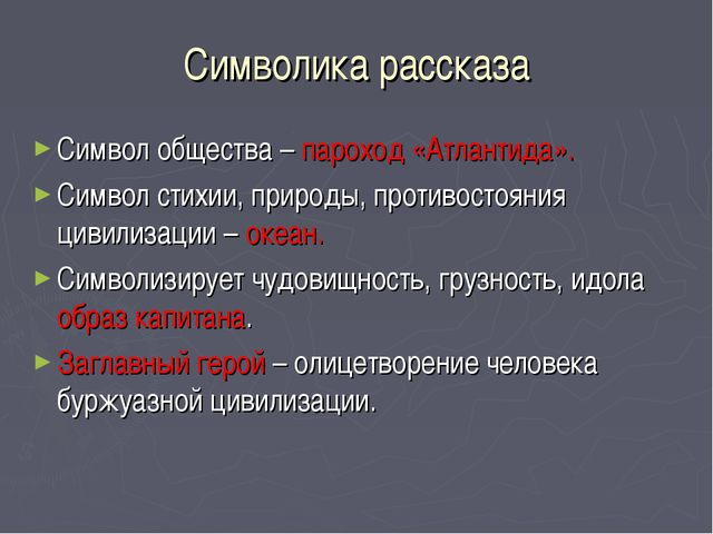 Символика рассказа Символ общества – пароход «Атлантида». Символ стихии, прир...