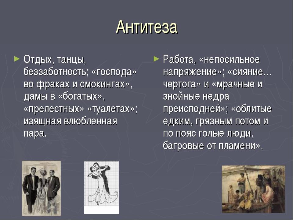 Антитеза Отдых, танцы, беззаботность; «господа» во фраках и смокингах», дамы...