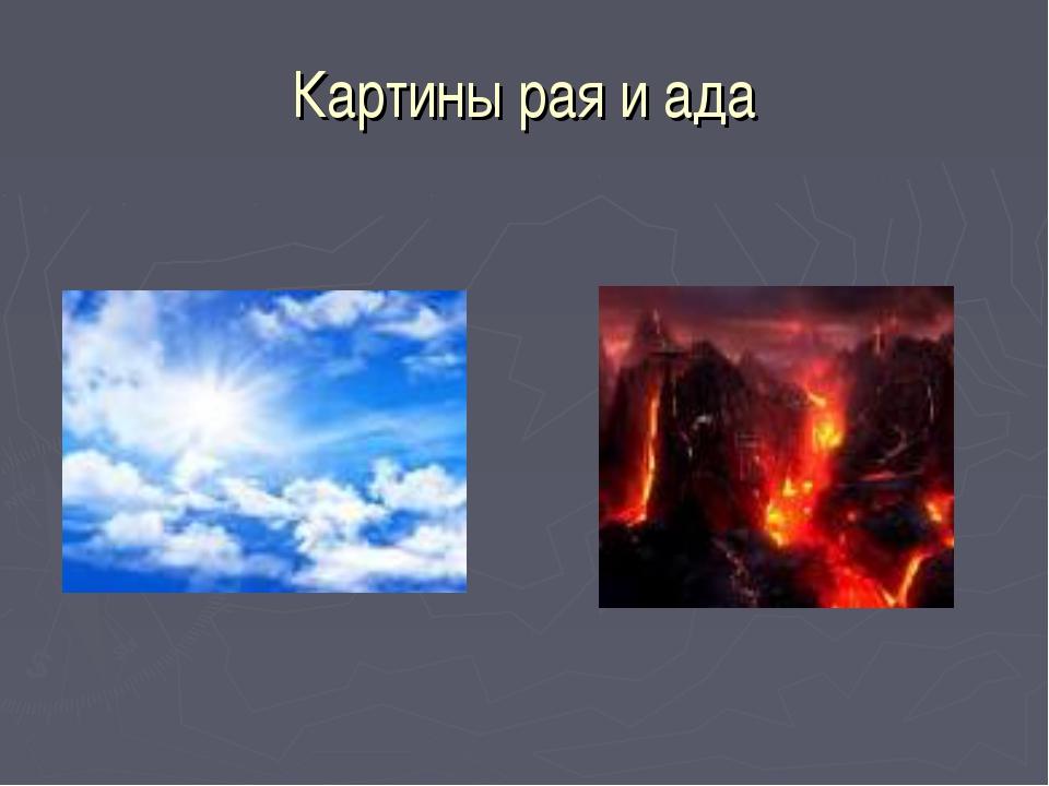 Картины рая и ада