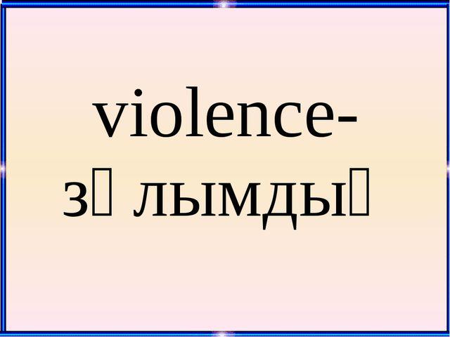 violence-зұлымдық