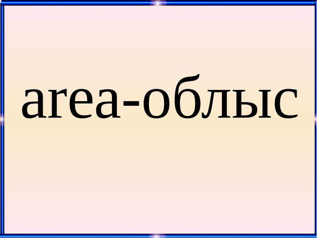 аrea-облыс