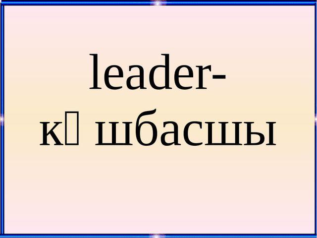 leader-көшбасшы