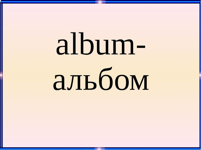 аlbum-альбом