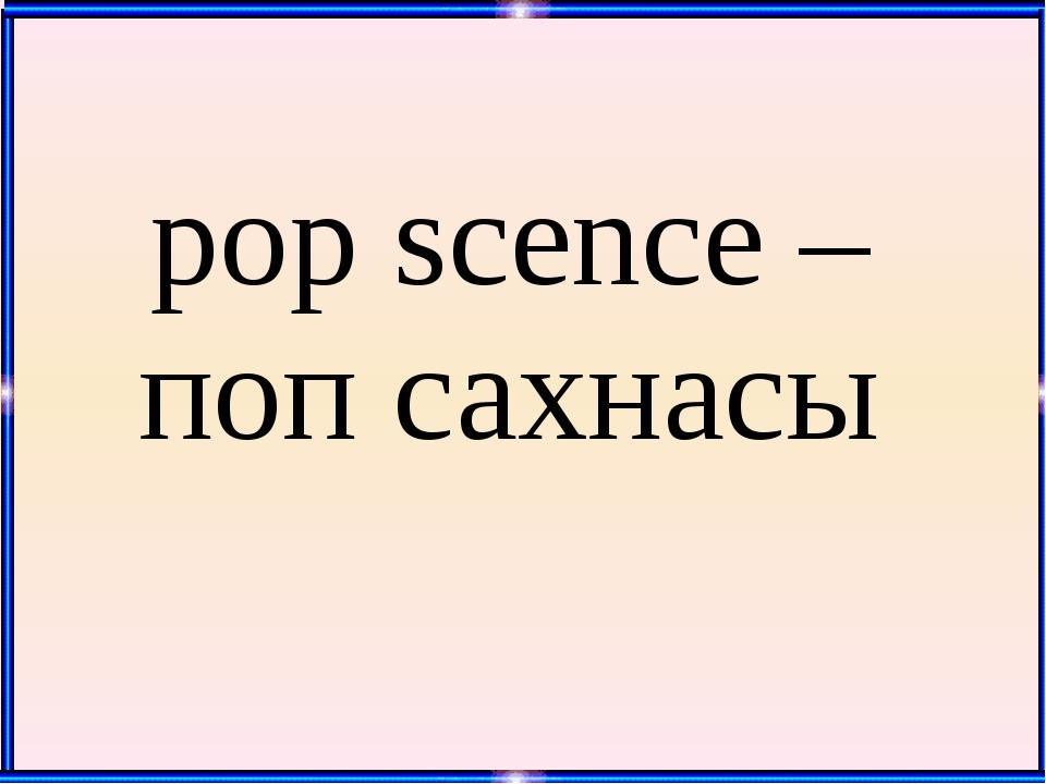 pop scence – поп сахнасы