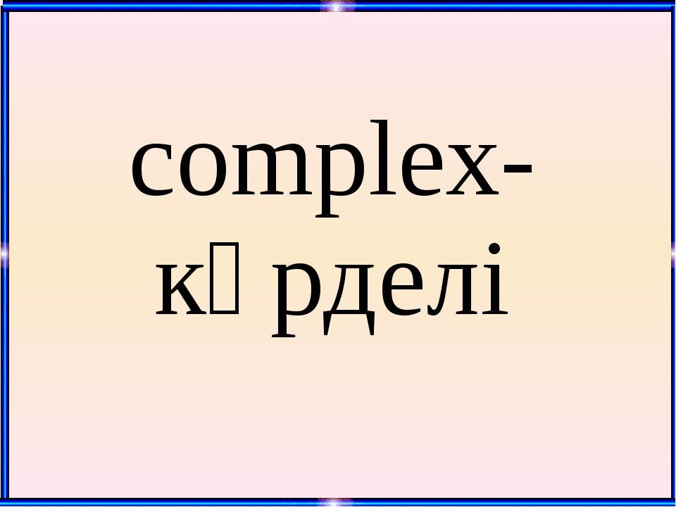 complex- күрделі