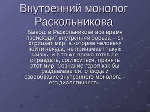 Внутренний монолог Раскольникова Вывод: в Раскольникове все время происходит