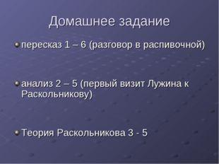 Домашнее задание пересказ 1 – 6 (разговор в распивочной) анализ 2 – 5 (первый