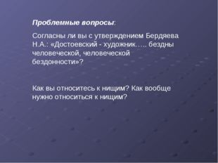 Проблемные вопросы: Согласны ли вы с утверждением Бердяева Н.А.: «Достоевский