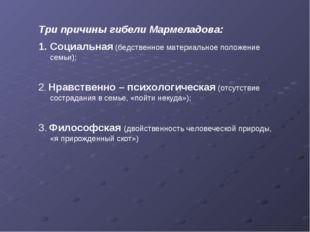 Три причины гибели Мармеладова: Социальная (бедственное материальное положени