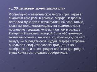 «…30 целковых молча выложила» Фольклорно – евангельское число «три» играет зн