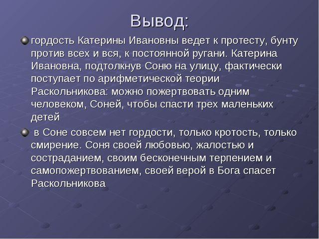 Вывод: гордость Катерины Ивановны ведет к протесту, бунту против всех и вся,...