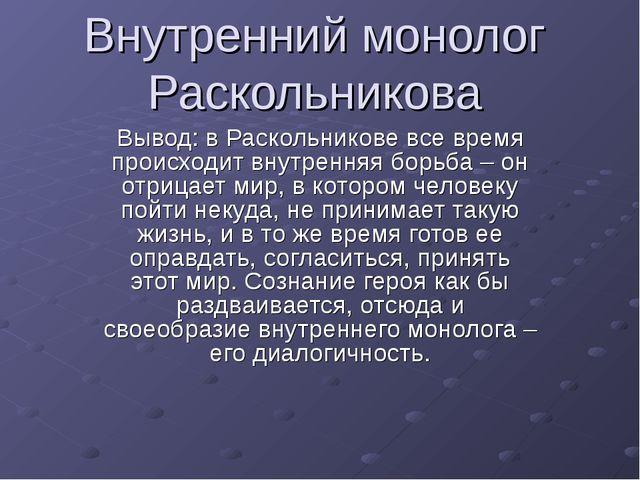 Внутренний монолог Раскольникова Вывод: в Раскольникове все время происходит...