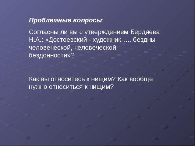 Проблемные вопросы: Согласны ли вы с утверждением Бердяева Н.А.: «Достоевский...