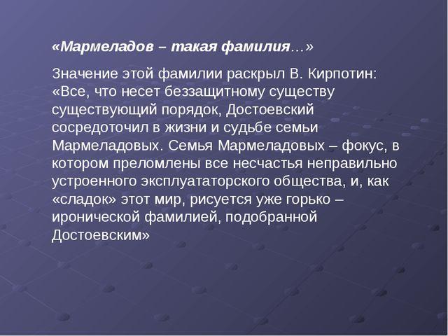 «Мармеладов – такая фамилия…» Значение этой фамилии раскрыл В. Кирпотин: «Все...