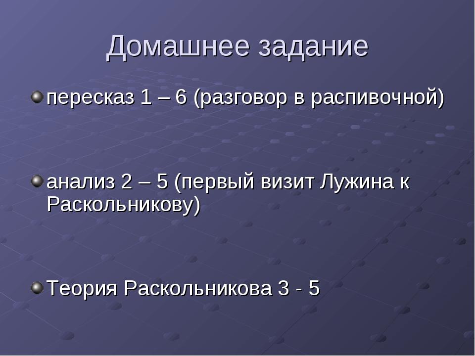 Домашнее задание пересказ 1 – 6 (разговор в распивочной) анализ 2 – 5 (первый...