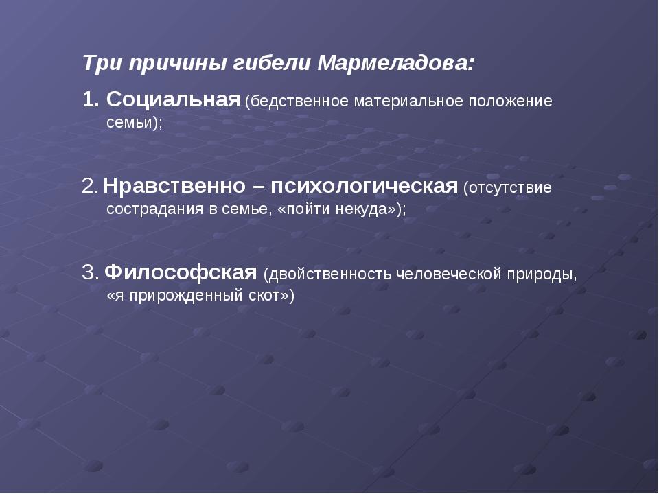 Три причины гибели Мармеладова: Социальная (бедственное материальное положени...