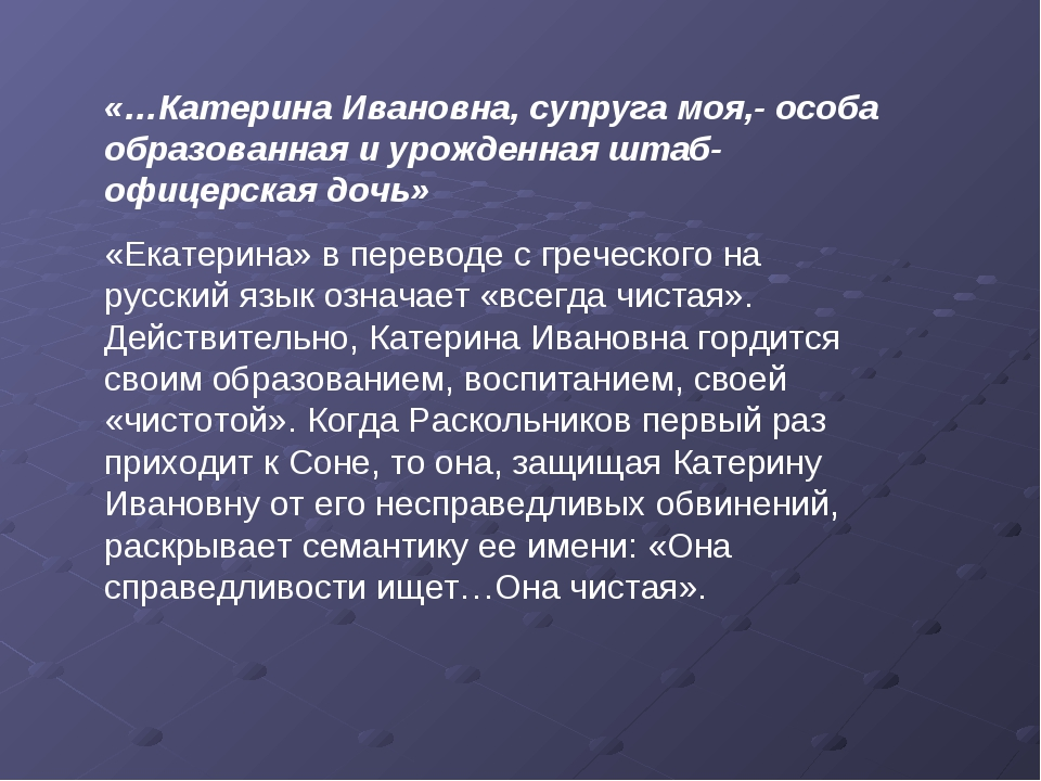 «…Катерина Ивановна, супруга моя,- особа образованная и урожденная штаб-офице...