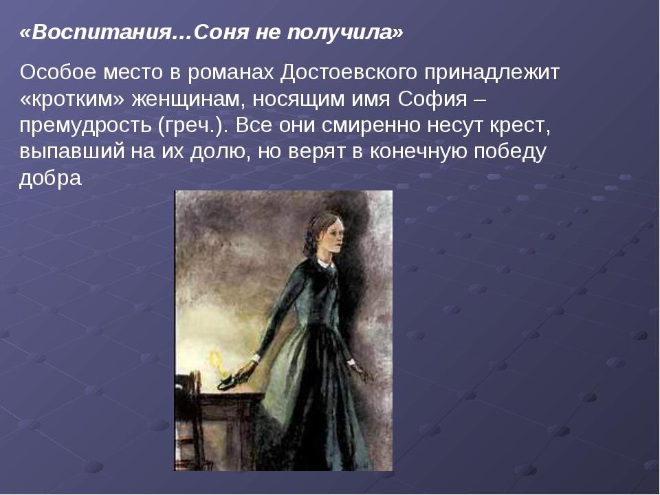 «Воспитания…Соня не получила» Особое место в романах Достоевского принадлежит...